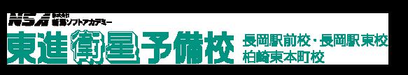 東進衛星予備校|長岡駅前|長岡駅東|柏崎東本町 | 新潟ソフトアカデミー